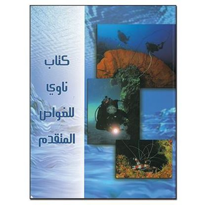 Picture of Textbook, Advanced Scuba Diver  - Arabic