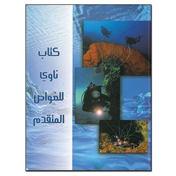 Picture of Textbook, Advanced Scuba Diver  - Arabic