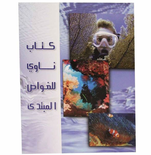 Scuba Diver Textbook - Arabic