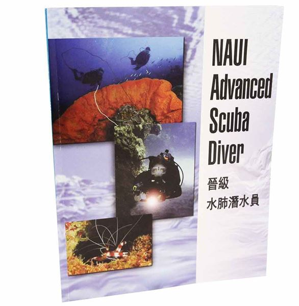 Advanced Scuba Diver Textbook - Traditional Chinese