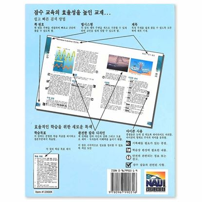 Picture of Textbook, Master Scuba Dive - Korean